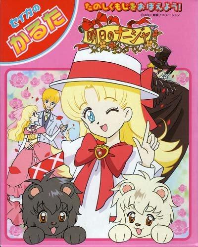 Ashita No Nadja Japanese Hiragana Flash Cards