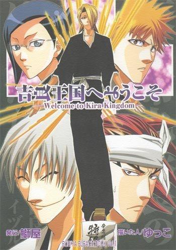 Bleach Doujinshi - Welcome to Kira Kingdom