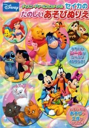 Disney Activity & Coloring Book #1