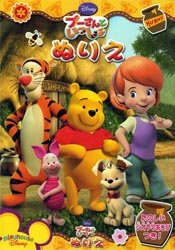 Winnie the Pooh Coloring Book #1