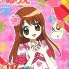 Gokujyo!! Mechamote Iincho Coloring Book #1