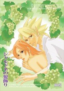 Eyeshield 21 Doujinshi: Zakuzakuz #14 (HiruMamo)