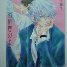 [077] Prince of Tennis Doujinshi Yaoi, Rikkai Nioh / Yagyu