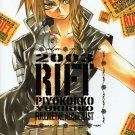 [122] Fullmetal Alchemist Doujinshi - RIFT