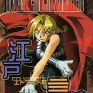 [138] Fullmetal Alchemist Doujinshi - Ed Word