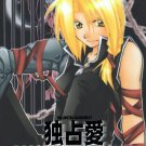 [140] Fullmetal Alchemist Doujinshi - Possessiveness Love