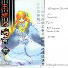 [029] Twelve Kingdoms Doujinshi
