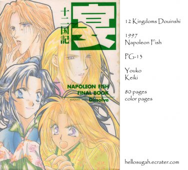 [034] Twelve Kingdoms Doujinshi