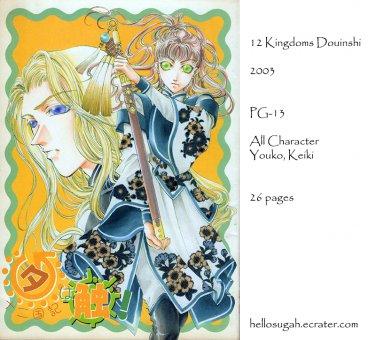 [043] Twelve Kingdoms Doujinshi