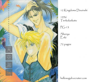 [046] Twelve Kingdoms Doujinshi