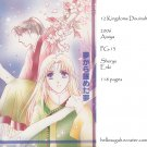 [048] Twelve Kingdoms Doujinshi