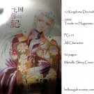[061] Twelve Kingdoms Doujinshi