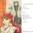 [063] Twelve Kingdoms Doujinshi