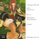 [064] Twelve Kingdoms Doujinshi