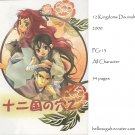 [067] Twelve Kingdoms Doujinshi