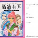 [068] Twelve Kingdoms Doujinshi