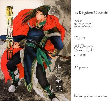 [071] Twelve Kingdoms Doujinshi
