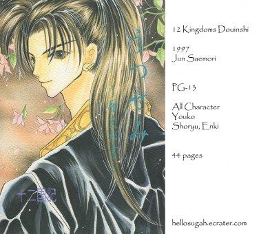 [072] Twelve Kingdoms Doujinshi