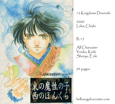[074] Twelve Kingdoms Doujinshi