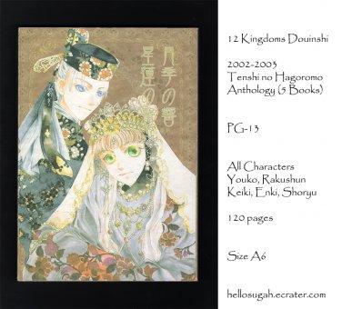 [075] Twelve Kingdoms Doujinshi
