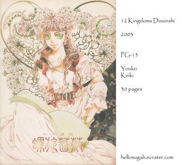 [076] Twelve Kingdoms Doujinshi