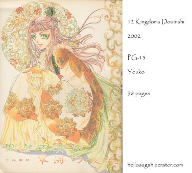 [077] Twelve Kingdoms Doujinshi