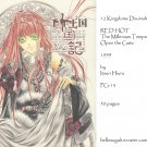[079] Twelve Kingdoms Doujinshi