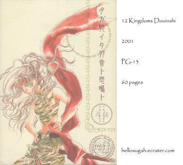 [081] Twelve Kingdoms Doujinshi