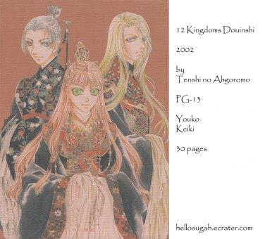 [082] Twelve Kingdoms Doujinshi