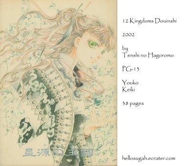 [083] Twelve Kingdoms Doujinshi