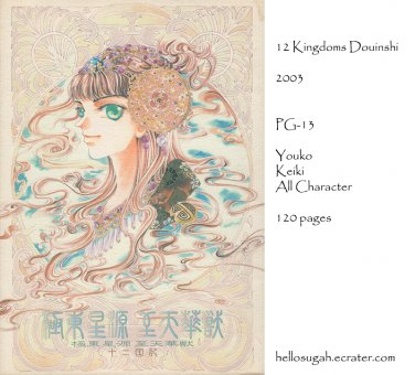 [084] Twelve Kingdoms Doujinshi