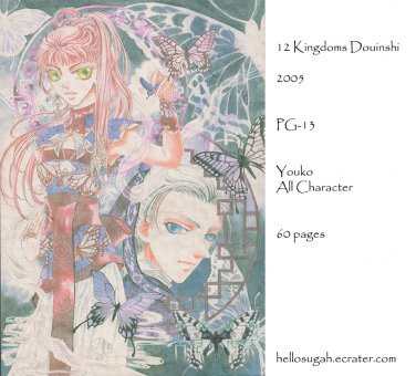 [087] Twelve Kingdoms Doujinshi