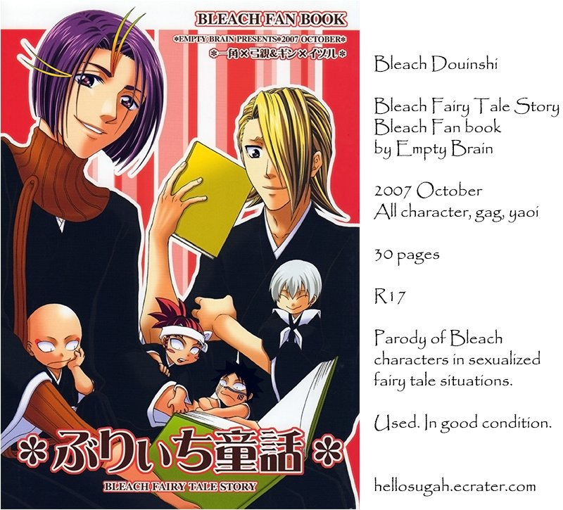 [028] Bleach Doujinshi - Bleach Fairy Tale Story