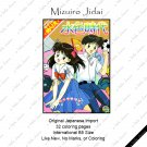 [B02] Mizuiro Jidai (The Blue Green Years) Coloring Book