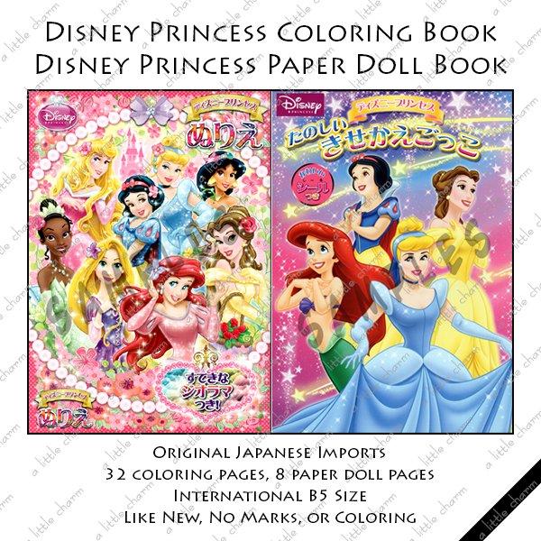 Disney Princesses Coloring Book #1