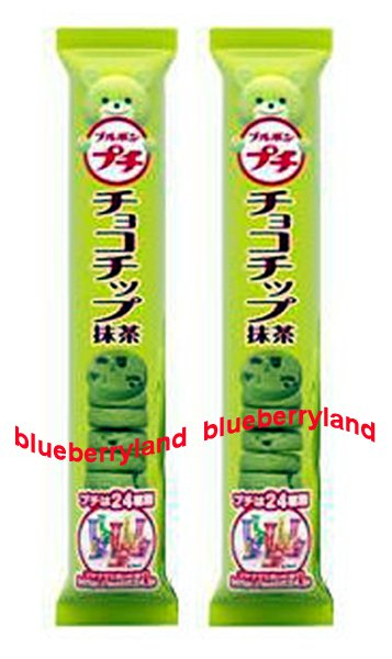 2 Japan Bourbon Petit Uji Matcha Green Tea Bite size Chocolate Chips