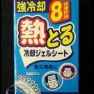 Japan Hadariki Cooling Gel Patch Headache Fever Pain Stress Relief for adult