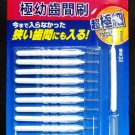 Dr. Denti 15 pieces Micro Interdental Brush 0.4mm with Cap Kobayashi Japan Oral care