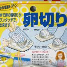 Japan Egg Slicer Cutter Mold SLICES Kitchen bento