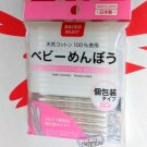 2 x 80pcs Japan Baby Cotton Buds Cotton Swabs double tip individually wrapped ladies babies care