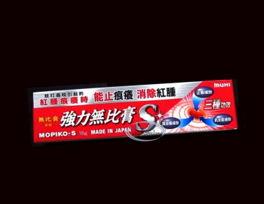 MOPIKO-S Ointment 18g Relief of Skin Pain Itching Muscle Fatigue Made in Japan