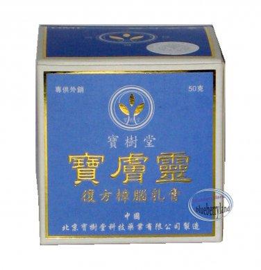 Beijing Bao Shu Tang Bao Fu Ling Compound Camphor Cream 50g
