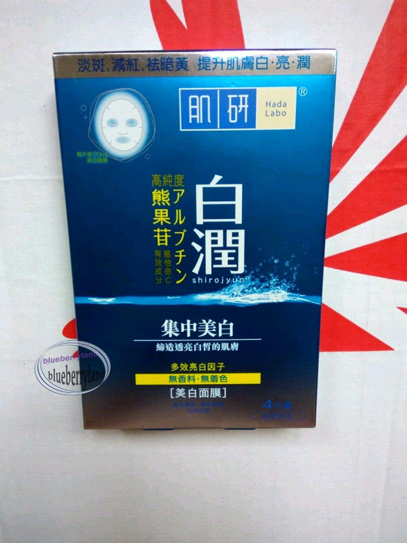 Hada Labo HadaLabo Shirojyun Whitening Mask 4 Pieces ladies skin care