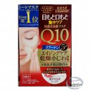Japan Kose Cosmeport Clear Turn Q10 Eye Zone Mask 5 Pairs ladies skin care
