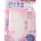 Lumina 3D Three-dimensional Silicone Face Mask 1pc
