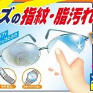 Kobayashi Japan Clearwipe Lens Cleaning Tissue Glasses Soft Wipes ~ 10 sheets