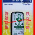 Wong To Yick Woodlock Medicated Balm 50ml relieves muscles pain aches oil Ointment