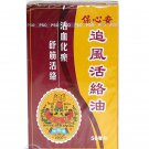 Po Sum On Zhui Feng Huo Luo Oil 50ml Medicated Pain Cure Oil 保心安 追風活絡油