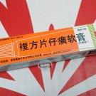 Pien Tze Huang Unguentum Compositum Ointment 10g 複方片仔癀軟膏