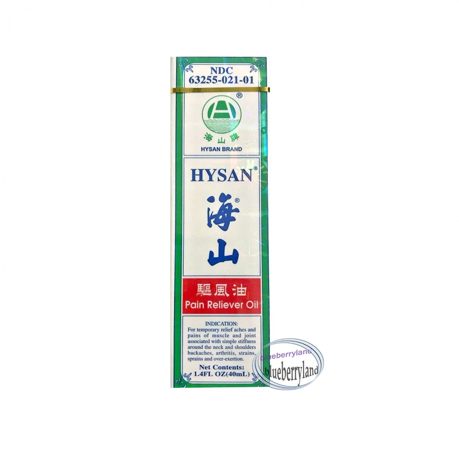 Hysan Pain Reliever Oil 40ml or 1.4 oz 海山�風油